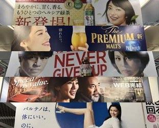 seesaaブログ【2017年第15週】東京の広告まとめ