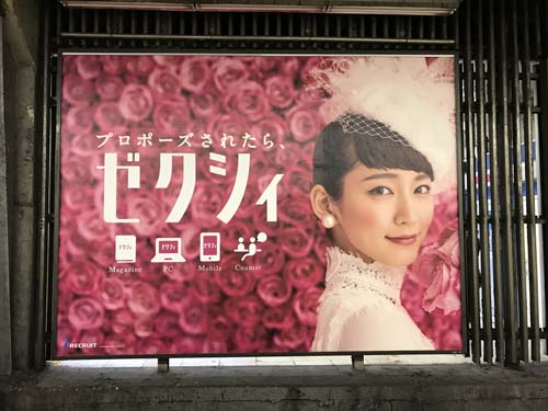 gooブログ 3月27日(月)のつぶやき:吉岡里穂 ゼクシィ(JR渋谷駅ビルボード広告)