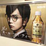 gooブログ 4月3日(月)のつぶやき:松本潤 午後の紅茶 美味しい無糖 KIRIN(電車ドア横広告)