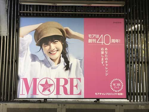 gooブログ 3月28日(火)のつぶやき:佐藤ありさ MORE モアは創刊40周年!(JR渋谷駅ビルボード広告)