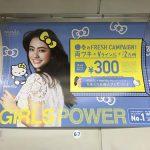 gooブログ 4月5日(水)のつぶやき:⾕まりあ ミュゼ GIRLSPOWER(電車マド上広告)