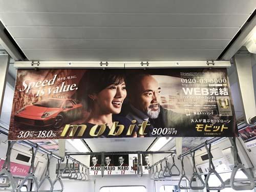 gooブログ 4月13日(木)のつぶやき:夏菜 竹中直人 モビット(電車中吊広告)