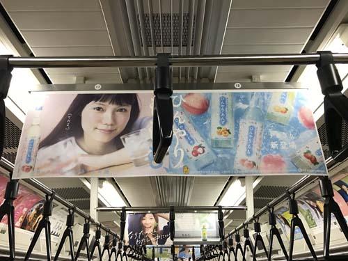 gooブログ 4月6日(木)のつぶやき:宮崎あおい キリン 白桃酒 ひんやりもも(電車中吊広告)