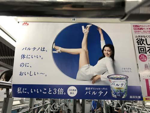gooブログ 4月14日(金)のつぶやき その1:二階堂ふみ 森永パルテノ(電車中吊広告)