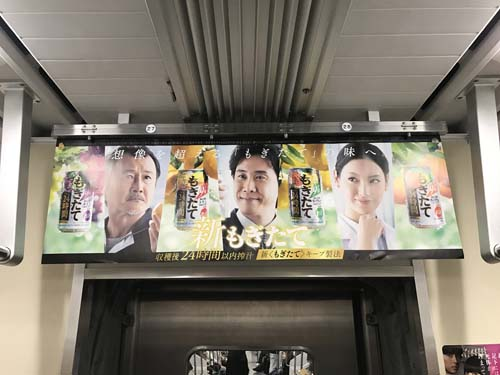 gooブログ 4月7日(金)のつぶやき:吉田鋼太郎 大泉洋 菜々緒 新もぎたて(電車中吊広告)