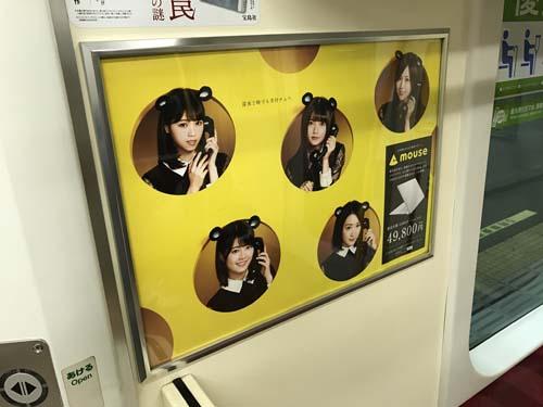 gooブログ 4月1日(土)のつぶやき:乃木坂46 マウスコンピューター(電車ドア横広告)