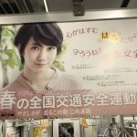 gooブログ 4月9日(日)のつぶやき:波瑠 春の全国交通安全運動(電車中吊広告)