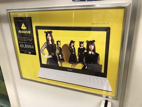gooブログ 4月2日(日)のつぶやき:乃木坂46 マウスコンピューター(電車ドア横広告)