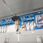 gooブログ  4月16日(日)のつぶやき:松坂桃李 クーリッシュカルピス(電車マド上広告)