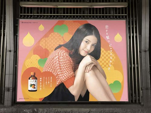 ameblo 一週間の最新東京広告なう(2017年第7週)