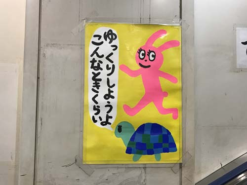 seesaaブログ ゆるゆるでほっこり、渋谷駅のウサギとカメ手描きポスター
