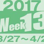 フォト蔵 2017年第13週(3/27〜4/3)東京の広告画像一覧:4,646枚