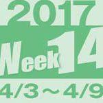 フォト蔵 2017年第14週(4/4〜4/9)東京の広告画像一覧:4,772枚