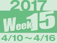 フォト蔵 2017年第15週(4/10〜4/16)東京の広告画像一覧:4,574枚