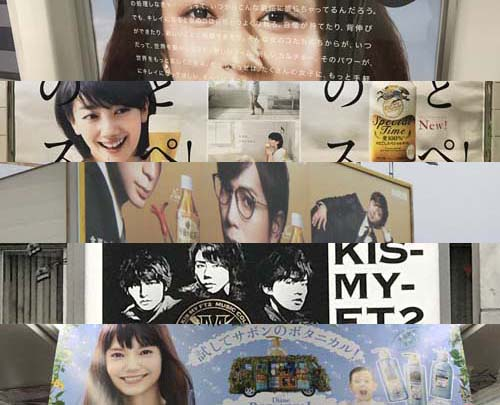 seesaaブログ【2017年第16週】東京の広告まとめ