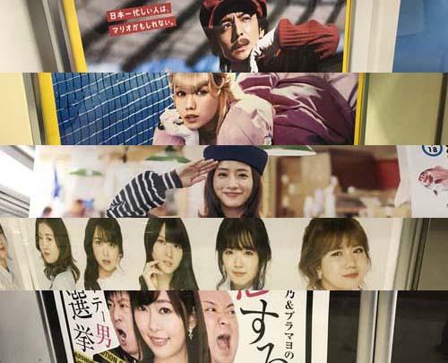seesaaブログ【2017年第18週】東京の広告まとめ