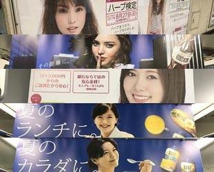 seesaaブログ【2017年第19週】東京の広告まとめ