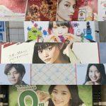 seesaaブログ【2017年第20週】東京の広告まとめ