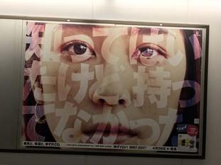 seesaaブログ 今月の「顔に文字のせ」系広告