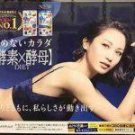 seesaaブログ 広告出演者の君の名は?:「メタボリック 酵素×酵母ダイエット」の広告モデルは、黒田エイミ