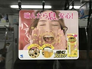 seesaaブログ 広告出演者の君の名は?:噛むブレスケアの女性は黒澤はるか