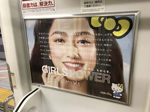 gooブログ 4月17日(月)のつぶやき:谷まりあ GIRLSPOWER ミュゼ(電車ドア横広告)