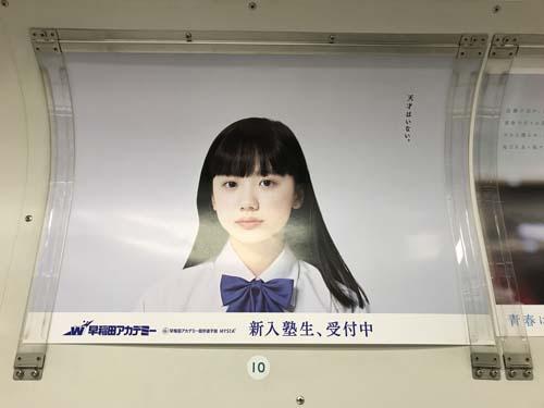 gooブログ 4月24日(月)のつぶやき:芦田愛菜 天才はいない。早稲田アカデミー(電車マド上広告)