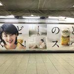 gooブログ 4月18日(火)のつぶやき 波瑠 のどスペ!(新宿駅構内ビルボード広告)