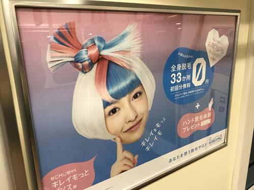 gooブログ 4月25日(火)のつぶやき:板野友美 全身脱毛サロン KIREIMO キレイモ(電車ドア横広告)