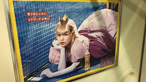 gooブログ 5月2日(火)のつぶやき:二階堂ふみ マリオスポーツ デカビタC(電車ドア横広告)