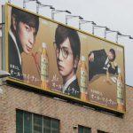 gooブログ 4月19日(水)のつぶやき:松本潤 午後の紅茶(表参道ビルボード広告)