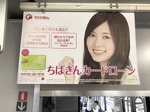 gooブログ 5月10日(水)のつぶやき:乃木坂46 白石麻衣 ちばぎんカードローン(電車中吊広告)