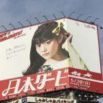 gooブログ 5月16日(火)のつぶやき:高畑充希 日本ダービー JRA(渋谷ハチ公前ビルボード)
