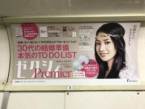 gooブログ 5月24日(水)のつぶやき:芦名星 ゼクシィ Premier SUMMER 2017(電車マド上広告)
