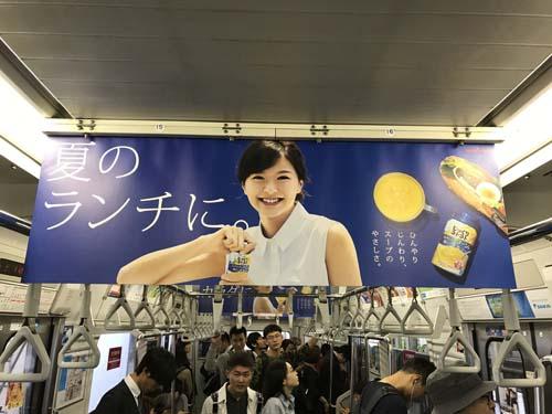 gooブログ 5月11日(木)のつぶやき:榮倉奈々 夏のランチに。じっくりコトコト シャキシャキコーンの冷たいポタージュ(電車中吊広告)
