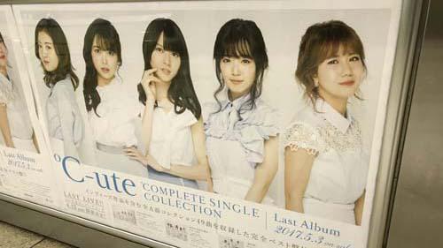 gooブログ  5月4日(木)のつぶやき その1:℃-ute キュート(渋谷駅ばりポスター)