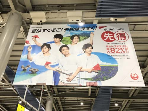 gooブログ 5月25日(木)のつぶやき:嵐 先得 JAL(品川駅天吊広告)