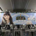 gooブログ 4月21日(金)のつぶやき:宮崎あおい うるおいサボン新登場 ダイアンボタニカル リフレッシュ&モイスト(電車中吊広告)