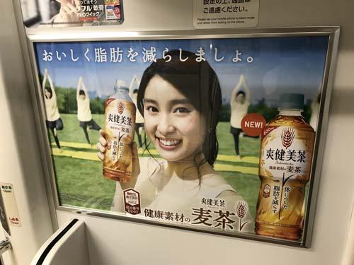 gooブログ  4月28日(金)のつぶやき:土屋太鳳 爽健美茶 健康素材の麦茶(電車ドア横広告)