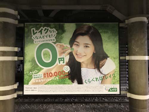 gooブログ 5月18日(木)のつぶやき:朝比奈彩 レイク(渋谷駅ホーム広告ビルドード)