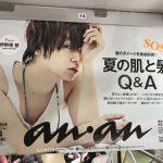 gooブログ  5月26日(金)のつぶやき:伊野尾慧 an・an(電車中吊広告)