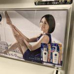 gooブログ 4月22日(土)のつぶやき:米倉涼子 NIVEA sun 私、焼かない主義なんで(電車ドア横広告)