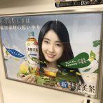 gooブログ  4月29日(土)のつぶやき:土屋太鳳 新爽健美茶(電車ドア横広告)