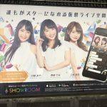 gooブログ 5月19日(金)のつぶやき:川崎あや 野崎りな 三村瑛恋 SHOWROOM(渋谷駅内ビルボード)