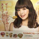 gooブログ  5月5日(金)のつぶやき:藤田ニコル たらみのフルーツゼリー(電車ステッカー広告)