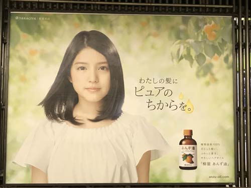 gooブログ  5月27日(土)のつぶやき:川島海荷 柳家 あんず油(渋谷駅ビルボード広告)