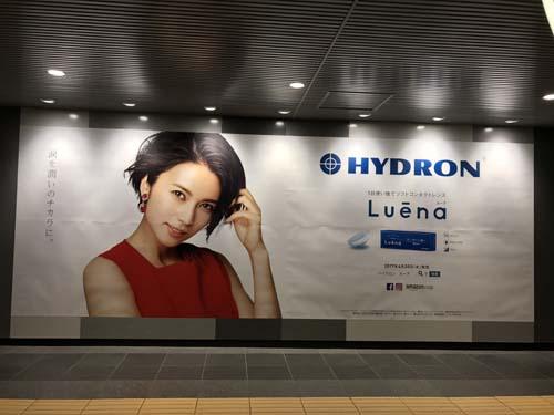 gooブログ 4月23日(日)のつぶやき:柴咲コウ HYDRON(東京メトロ渋谷駅ビルボード広告)