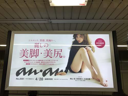 gooブログ  4月30日(日)のつぶやき:白石麻衣 an・an(地下鉄銀座駅ベンチ広告)