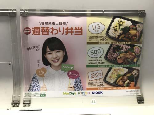 gooブログ 5月14日(日)のつぶやき:芳根京子 NewDays 週替わり弁当(電車窓上広告)