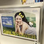 gooブログ 5月20日(土)のつぶやき:谷まりあ GIRLSPOWER ミュゼ(電車ドア横広告)